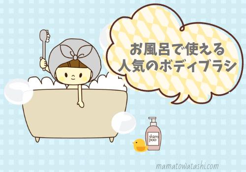 お風呂で使える人気のボディブラシ