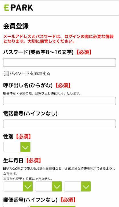 イーパークスマホアプリの登録設定で名前などを入力
