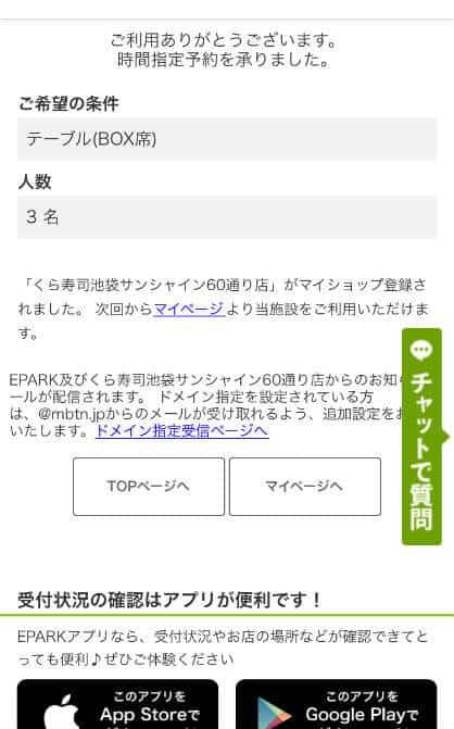 EPARK予約完了