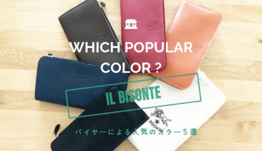 イルビゾンテの財布で人気の色は?バイヤーが選ぶおすすめ5選