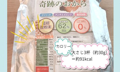 おからパウダー の30gのカロリー