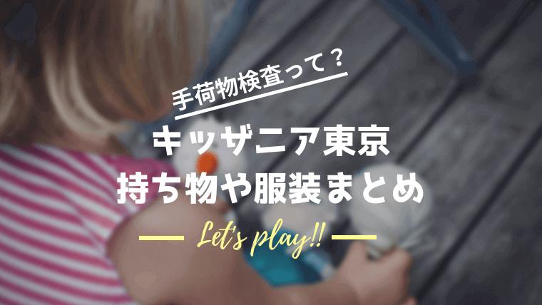 キッザニア東京の持ち物と手荷物検査