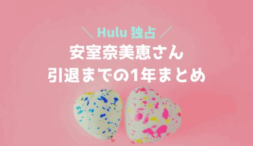 Hulu(フールー)の安室奈美恵さん独占配信の内容まとめ