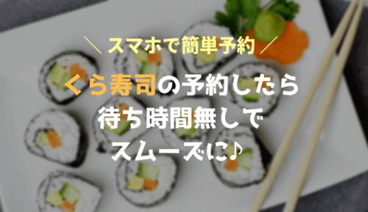 くら寿司の予約をしたら待ち時間がなくなる!お店に着いた後は?