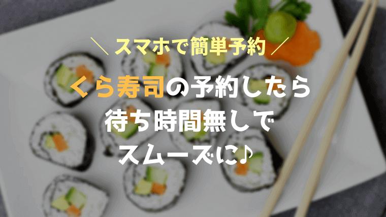 くら寿司を予約
