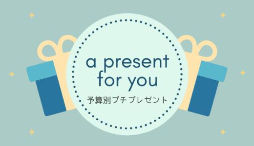 【センスが良いって言われたい】プレゼント交換に予算別リスト