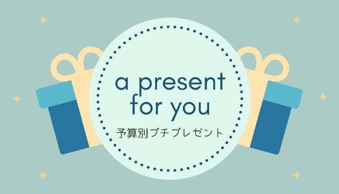 プレゼント交換におすすめの記事