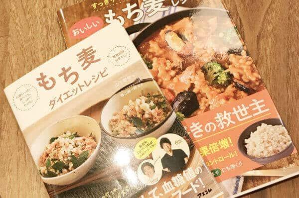もち麦ダイエットの本
