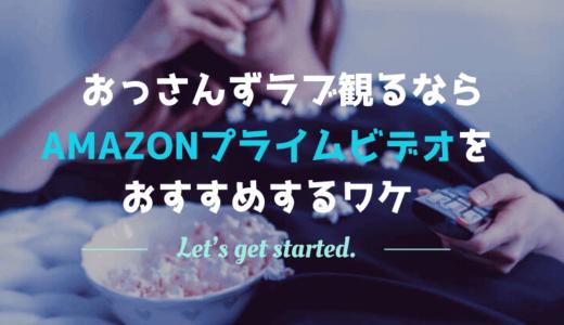 【おっさんずラブ の動画見るなら】AMAZONプライムビデオが良いワケ