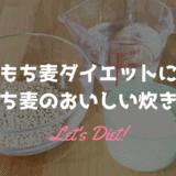 【もち麦の美味しい炊き方や冷凍・保存方法】麦ご飯ダイエットに♪