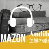 【amazonAudible(オーディブル)無料体験】登録してみた感想を口コミ!おすすめラインナップ