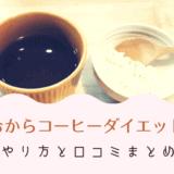 【おからコーヒーダイエット】マズイってほんと?味や分量とあさイチのおいしく飲むコツ