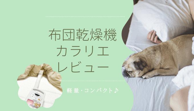 布団乾燥機カラリエの紹介ブログ記事