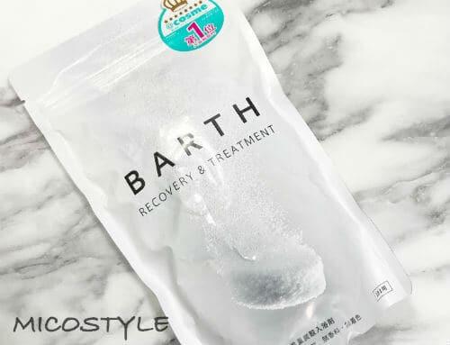 バース(BARTH)の中性重炭酸入浴剤
