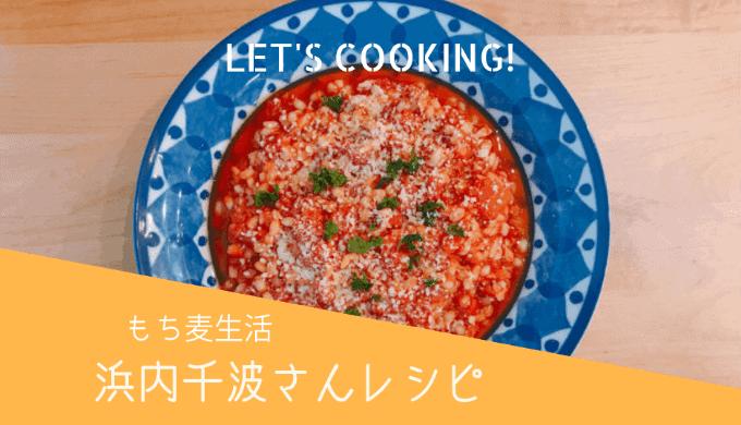 もち麦レシピのブログ記事