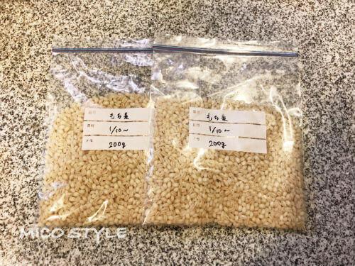 ゆでもち麦はジップロックで冷凍保存