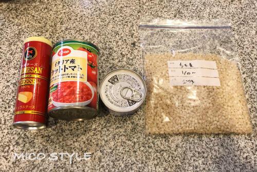 もち麦リゾットの材料