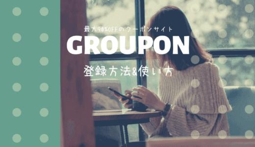 【GROUPON(グルーポン)を愛用中】使い方や登録方法を画像付きでわかりやすく解説