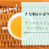 【梅ズバのきな粉スープでアンチエイジング】肌や髪の若返りスープのレシピ