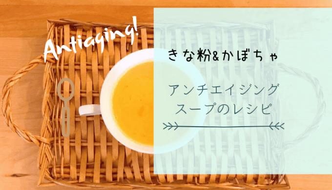 テレビ放送のきな粉スープレシピ