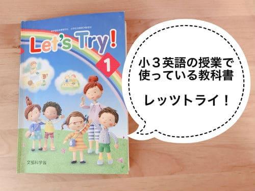 小学生の英語教科書LET'S TRY