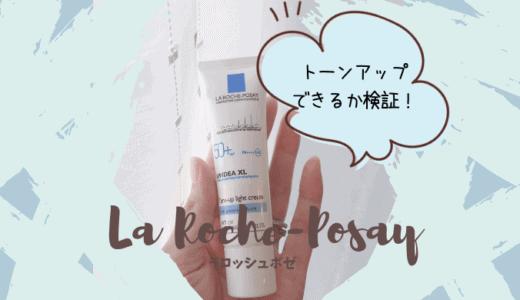 【リアルに口コミ】ラロッシュポゼ トーンアップ の下地でブルベ肌に透明感が出るか?日焼け止めの効果は?