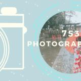 753写真撮影のポーズアイデア集