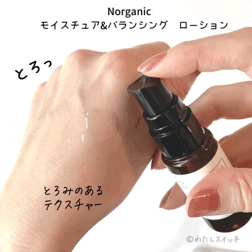 Nオーガニックの化粧水