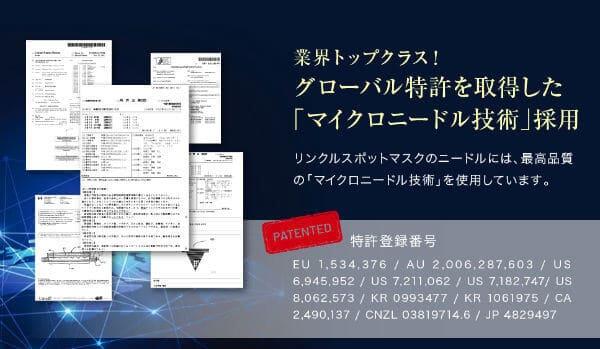 グローバル技術特許のマイクロニードル