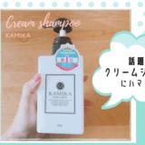 【白髪予防できるの?】予想外にハマったKAMIKA(カミカ)クリームシャンプー の効果を口コミ
