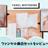 ファンケルの美白ホワイトニングセットを使ったレビュー