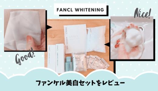 【お得すぎじゃない?】通販限定ファンケル(FANCL)の美白ホワイトニングセットを口コミ