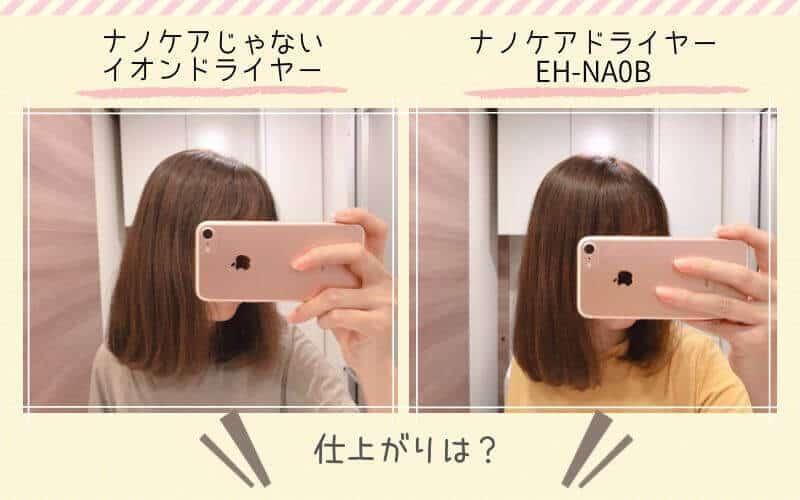 イオンドライヤーEH-NA0Bの髪の毛の仕上がり