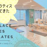 【リフォーマーマシン初体験】zen place by BASI (ゼンプレイス)ピラティスの口コミ
