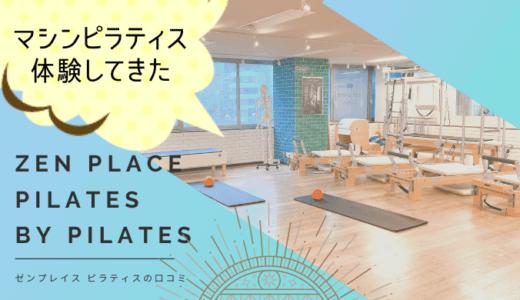 リフォーマーピラティス初体験【感動の筋肉痛を得た!】zen place pilates by BASI ピラティスのマシンレッスンを口コミ