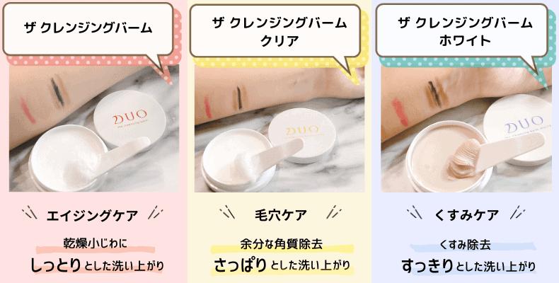 デュオ3種類の選び方