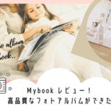 【品質高くて満足】マイブック(Mybook)で1歳のフォトブックアルバムを作った感想