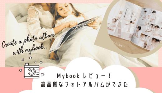 【自由度高い!】マイブック(Mybook)で1歳記念のフォトアルバムを作った感想を口コミ