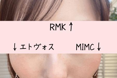 MIMCとエトヴォスのファンデ比較
