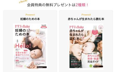 妊婦さんがもらえるゼクシィの情報誌