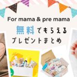 【ママ・プレママの特権】無料でもらえる得する全員プレゼントキャンペーンまとめ