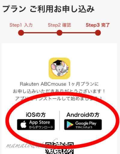 アプリをダウンロードする