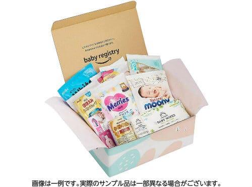 amazonレジストリの出産準備お試しBOX
