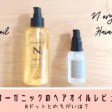 Nオーガニックのヘアオイルレビュー【 N. (エヌドット)との違いは?】ナプラと比較