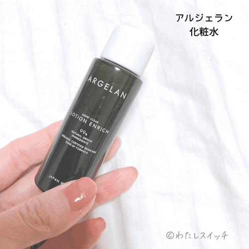 マツキヨオーガニックの化粧水
